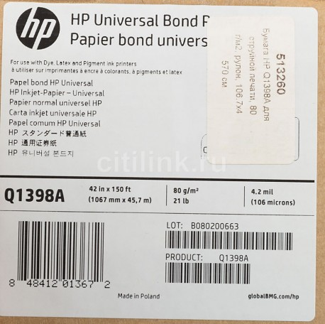 "HP papel ink-jet Q1398A 42"" (1067mm x 45m) rollo 8"